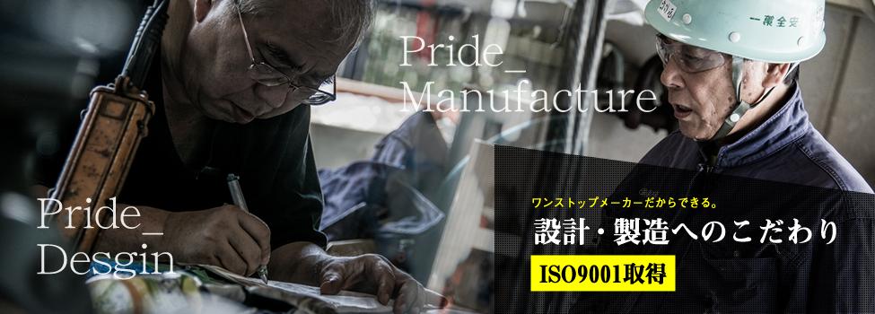 ISO9001取得ボイラー・配管の設計・製造